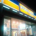 奄美のチェーン店